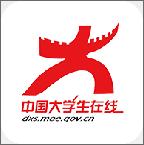 教育部中国大学生在线手机客户端