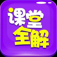读书郎小学课堂全解vip电子版v1.6.5官方最新版