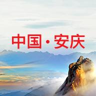 中国安庆新闻网官网版