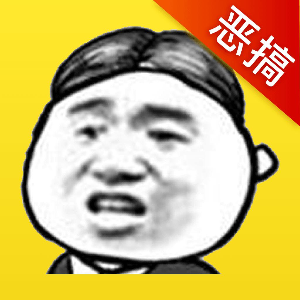 暴走表情斗图神器免费版v9.0.0安卓版