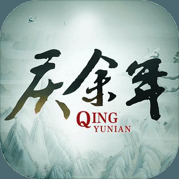 庆余年手游官方预约通道v1.0.0安卓版