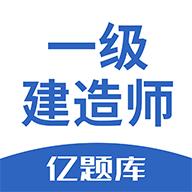 一级建造师亿题库手机最新版v2.5.7