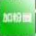 微信加粉圈手机版v1.0安卓版