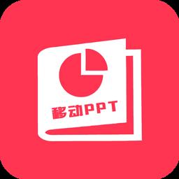 移动PPT软件手机版v1.0.0免费版