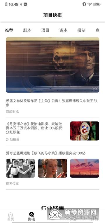 米尼梦工厂影视制作app