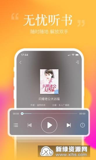 连尚读书福利小说vip破解版
