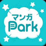 漫画Park (マンガPark)免费版v2.23