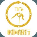 时间银行时间规划v1.4.2最新版