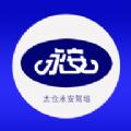 永安驾培驾考服务v1.0.1安卓版