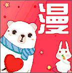 手机免费漫画大全动漫v1.2最新版