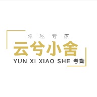 云兮小舍互联注册码安卓版(云兮定位app)v40.0.8.7安卓已收费版