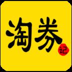淘券记省钱神器手机版v3.8.1安卓版