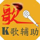 全民k歌美化器安卓版软件v1.66手机版