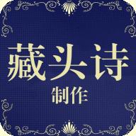 藏头诗免费制作器app手机版v1.0安卓