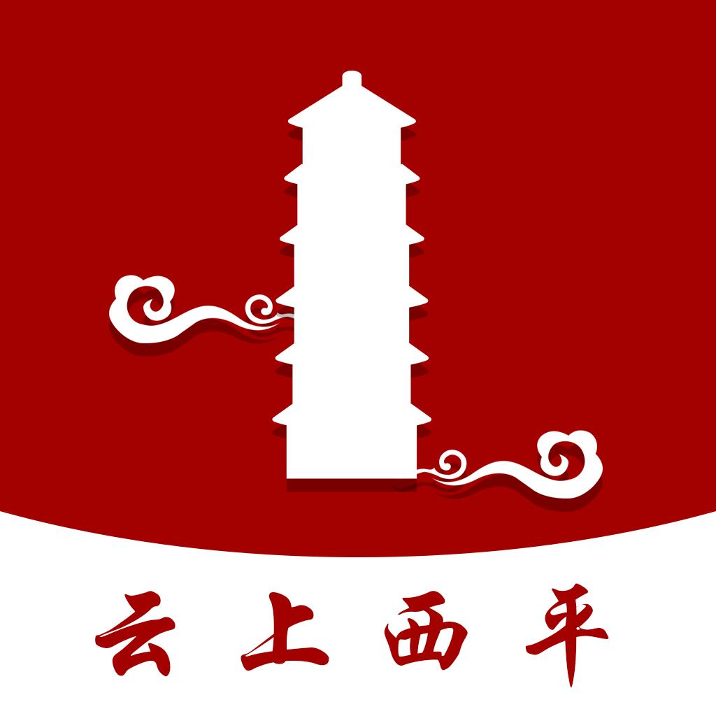 云上西平(西平新闻今日头条)app官方版v2.3.6安卓版