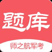 2020军考教材电子版app(军考专升本