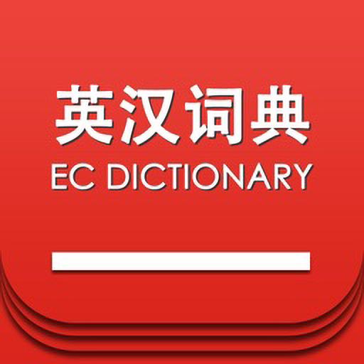英汉离线词典免费版v1.0.0最新版