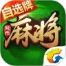 2020腾讯欢乐斗地主全集领一元红包v7.5.53最新版