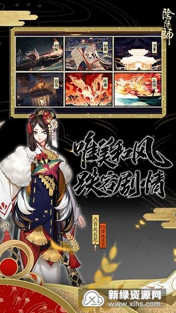 阴阳师2020春节版本