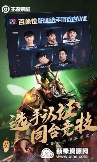 王者荣耀2020新春版最新版
