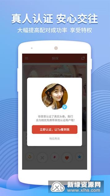 探探交友app下载2020最新版