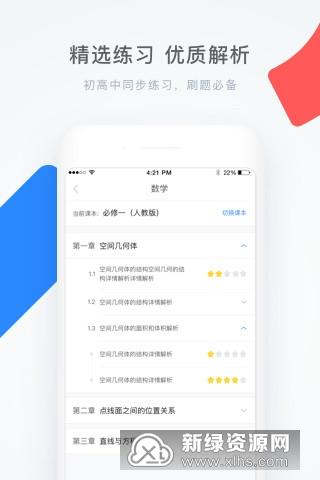 学霸君2019官网最新版