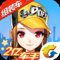qq飞车手游2020最新版V1.14.0.2190