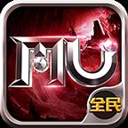 全民奇迹腾讯版官网游戏V13.0.0安卓最新版