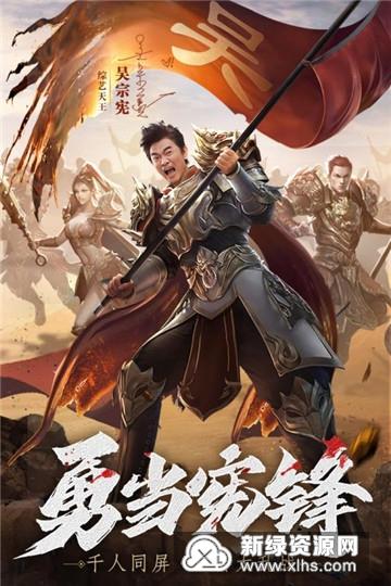 吴宗宪洪金宝代言王城英雄