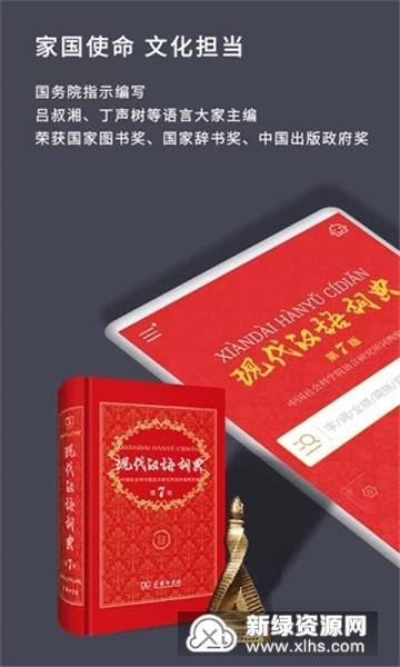 现代汉语词典第七版免费版
