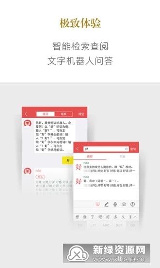 新华字典App2020内购破解版