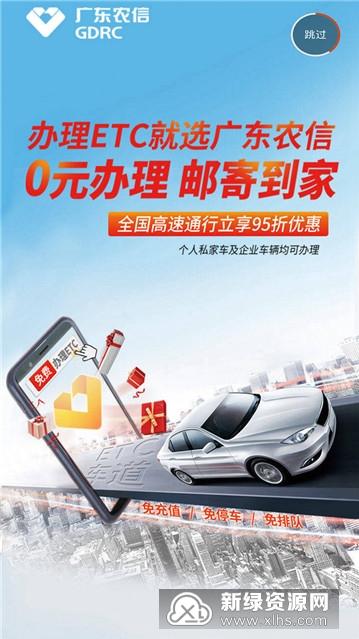 广东农信app2020最新版