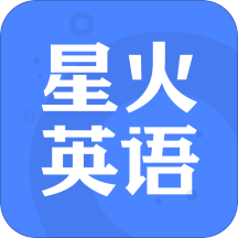 星火英语app2020官方版下载5.0.0
