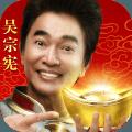 吴宗宪洪金宝代言王城英雄v3.32最新版