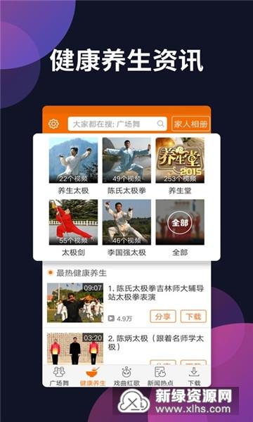广场舞多多app2020官方版下载