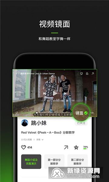 跳跳舞蹈app2020官方版下载