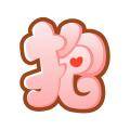 特抱抱微信直播app(5g社交直播电商)v1.5.1官方安卓版