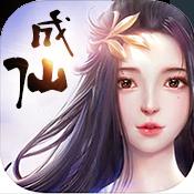 成仙无商城版v1.0.16.2274最新版
