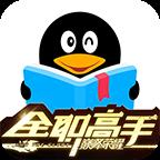 QQ阅读2020vip破解版下载8.0 安卓手机版