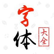 苹果ios13换字体软件(安卓仿ios字体