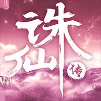诛仙传星耀版v090417最新版