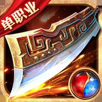 战神崛起单职业版v1.110.001最新版