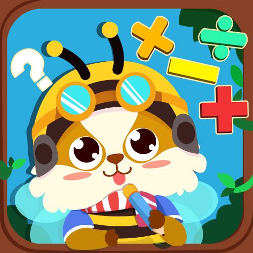 幼儿数学益智小游戏v1.1.5最新版