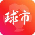 球市足球比分app安卓版最新版2021v3.8.0免费版