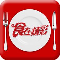 食在精彩美食商城v2.0 安卓版