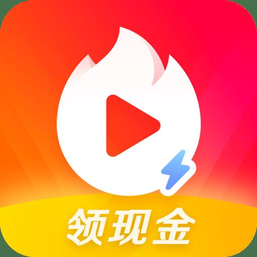 火山极速版免邀请码v5.9.0最新版