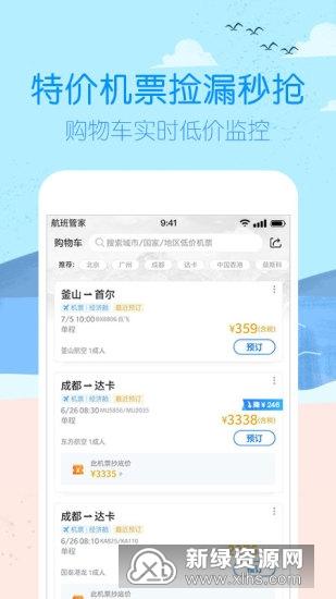 航班管家手机版2020官网最新版