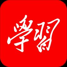 学习强国app2020官方版下载2.5.1