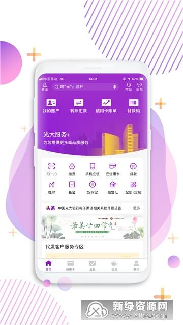 光大银行app2020官网下载