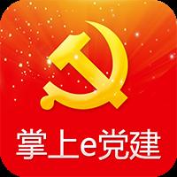 北京党建云平台app官方版本v6.7.7安卓最新版